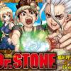 『Dr.STONE』|集英社『週刊少年ジャンプ』公式サイト