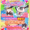 【けもフェス】新イベント『みんなのアイドル!カラフルフルル!』前回よりだいぶバラ